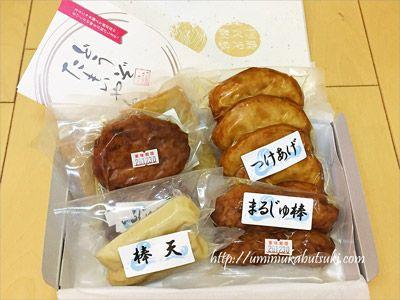 トラブルなく鹿児島県から届いたふるさと納税返礼品の代替品「さつま揚げセット」