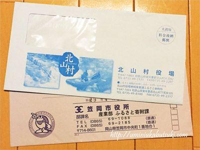 ふるさと納税の重要書類「寄付金受領証明書」が封入してある封筒