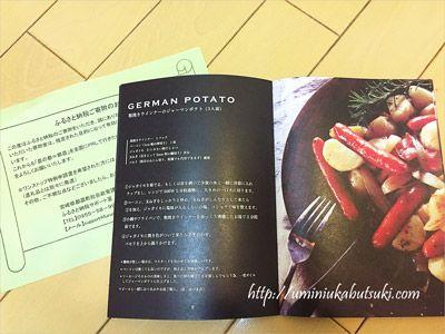 宮崎県都農町の『PREMIUM PORK尾鈴豚』に同梱されている高級感あるレシピ冊子