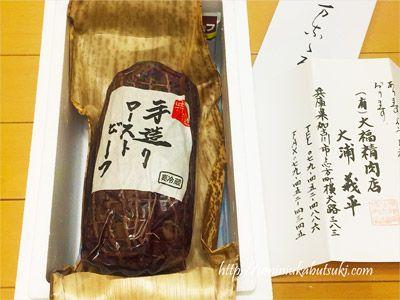 兵庫県加古川市の返礼品『手作りローストビーフ』と挨拶状