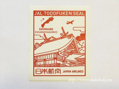 jal都道府県シールでレア度が高いと言われている島根県のデザイン