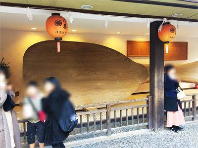 厳島神社近くにある宮島商店街の中の巨大な木製しゃもじ