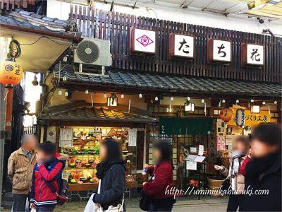 宮島の商店街にある牡蠣料理が食べられるたち花