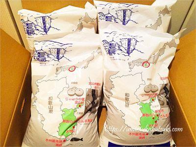 楽天ふるさと納税サイトから寄付して届いた和歌山県北山村の返礼品お米20kg