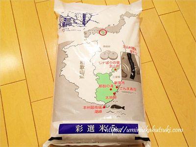 楽天ふるさと納税サイトから寄付して届いた和歌山県北山村の返礼品お米