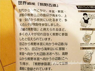 和歌山県北山村の世界遺産「熊野古道」を紹介しているお米の袋