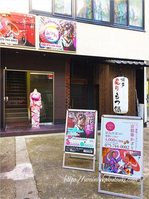 京都駅近くにある安い着物レンタル料金で人気の京都華かざり