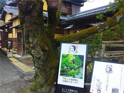京都市の銀閣寺近くの住宅街に佇む隠れ家っぽい抹茶スイーツのお店よーじやカフェ