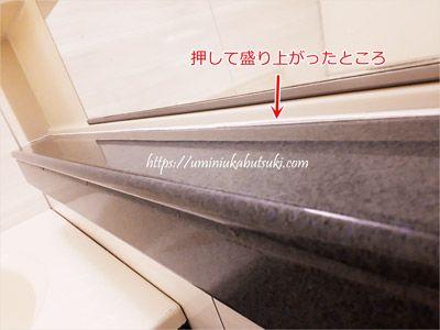 台を動かしたがために、お風呂パッキン用の目地セメントが盛り上がってしまった