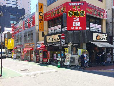宇都宮駅の周辺にある餃子店