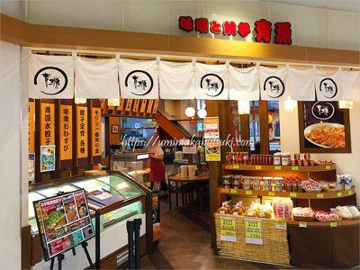 宇都宮駅のパセオに入っている人気の餃子店「青源」