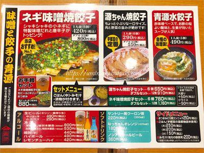 宇都宮駅に入っている人気の餃子店「青源」のメニュー表