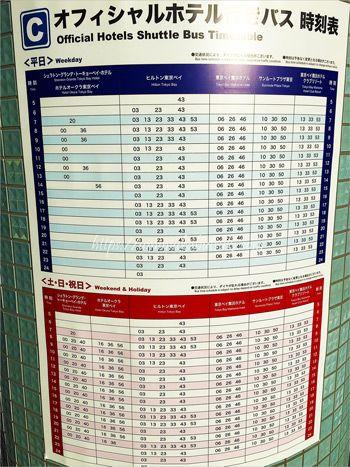 関東周辺で安いナイトプールがあるヒルトン東京ベイ行き無料シャトルバスの時刻表