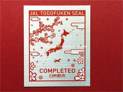 JALマークの赤いフォルダに閉じられた高級感のあるコンプリートシール