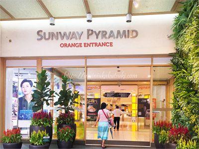 マレーシアのKL周辺にある巨大モールサンウェイピラミッドショッピングセンター(Sunway Pyramid Shopping Mall)のオレンジエントランス