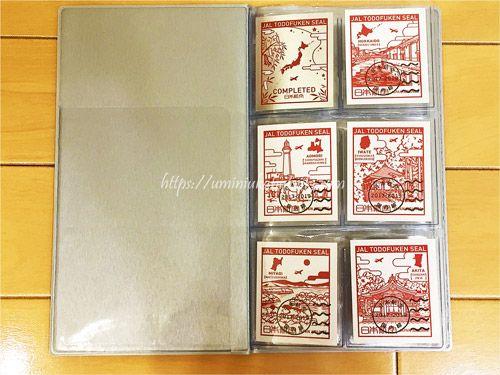 コンプリートシール1枚とjal都道府県シール47枚分をきっちり収納できる景品のファイル