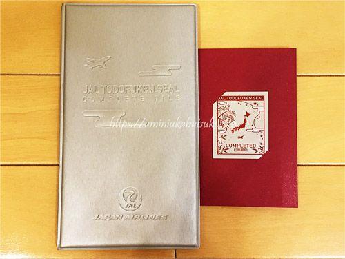 コンプリートした記念に贈られてきたjal都道府県シールを収納できるファイル