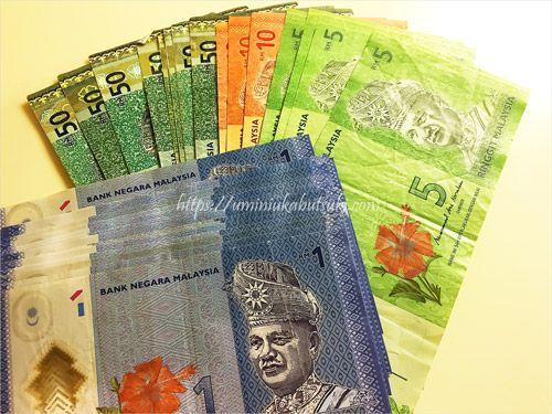 両替したマレーシア通貨