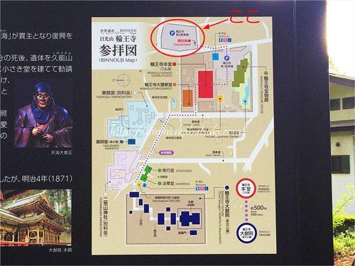 日光東照宮への観光は日光山輪王寺大駐車場がおすすめ