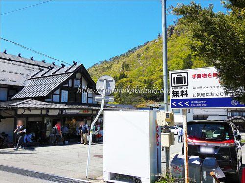 無料で手荷物を預かってくれる山寺駅前のお土産屋さん